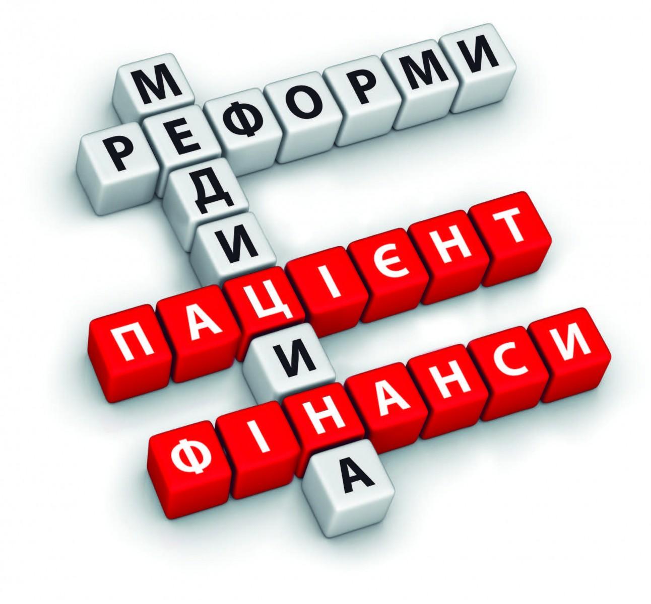 Картинки по запросу реформування медичної галузу